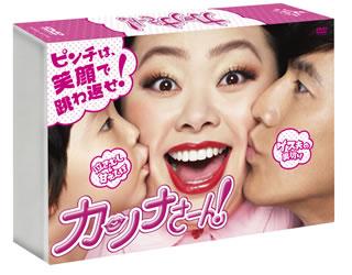【送料無料】カンナさーん! DVD-BOX[DVD][6枚組]【D2018/1/12発売】