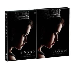 【送料無料】ザ・クラウン シーズン1 DVD コンプリートBOX[DVD][4枚組][初回出荷限定]【D2017/11/8発売】