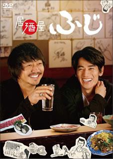 【送料無料】居酒屋ふじ DVD BOX[DVD][5枚組]【D2018/3/21発売】