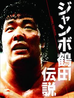 【送料無料】ジャンボ鶴田伝説 DVD-BOX[DVD][5枚組]【D2017/11/22発売】