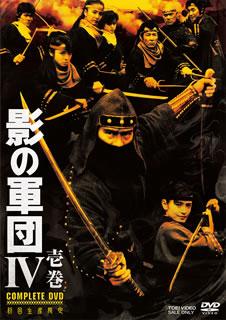 【送料無料】影の軍団IV COMPLETE DVD 壱巻[DVD][4枚組][初回出荷限定]【D2017/12/6発売】