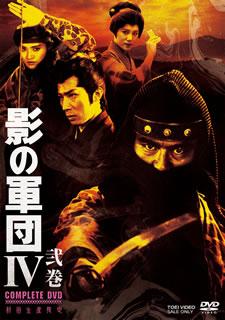【送料無料】影の軍団IV COMPLETE DVD 弐巻[DVD][4枚組][初回出荷限定]【D2018/2/7発売】