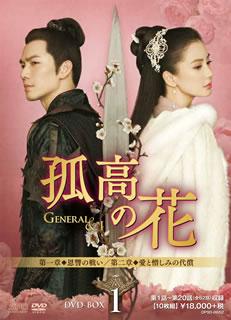 【送料無料】孤高の花~General&I~ DVD-BOX1[DVD][10枚組]【D2017/12/1発売】
