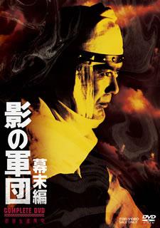 【送料無料】影の軍団 幕末編 COMPLETE DVD[DVD][4枚組][初回出荷限定]【D2018/4/11発売】