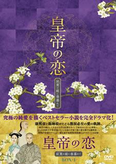 【送料無料】皇帝の恋 寂寞の庭に春暮れて DVD-BOX1[DVD][10枚組]【D2017/12/6発売】