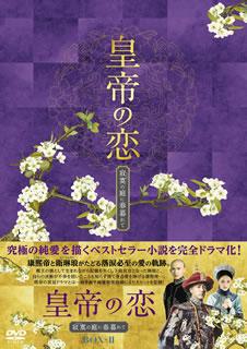 【送料無料】皇帝の恋 寂寞の庭に春暮れて DVD-BOX2[DVD][10枚組]【D2017/12/6発売】