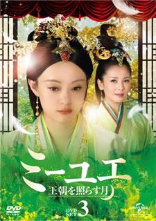 【送料無料】ミーユエ 王朝を照らす月 DVD-SET3[DVD][6枚組]【D2017/12/2発売】