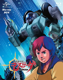 【送料無料】機甲創世記モスピーダ Blu-ray BOX(ブルーレイ)[4枚組]【B2017/11/22発売】