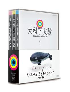 【送料無料】大科学実験 DVD-BOX[DVD][3枚組]【D2017/11/24発売】