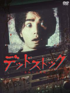 【送料無料】デッドストック~未知への挑戦~ DVD-BOX[DVD][4枚組]【D2017/12/22発売】