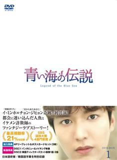 【送料無料】青い海の伝説 日本編集版 DVD-BOX1[DVD][8枚組]【D2017/12/6発売】