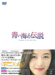 【送料無料】青い海の伝説 日本編集版 DVD-BOX2[DVD][8枚組]【D2018/1/10発売】