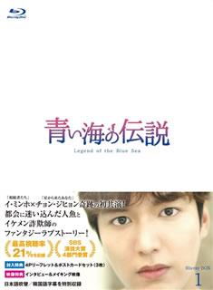 【送料無料】青い海の伝説 韓国放送版 Blu-ray BOX1(ブルーレイ)[4枚組]【B2017/12/6発売】