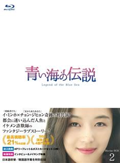 【送料無料】青い海の伝説 韓国放送版 Blu-ray BOX2(ブルーレイ)[4枚組]【B2018/1/10発売】