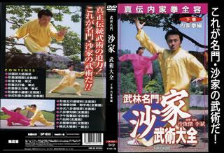 【送料無料】武林名門 沙家 武術大全 下巻 内家拳編[DVD]【D2017/12/1発売】