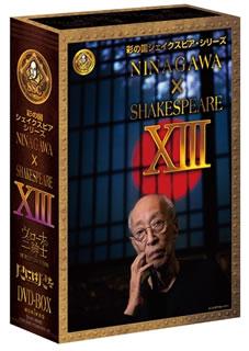 【送料無料】彩の国シェイクスピア・シリーズ NINAGAWA×SHAKESPEARE DVD-BOX XIII〈3枚組〉[DVD][3枚組]【D2017/12/6発売】