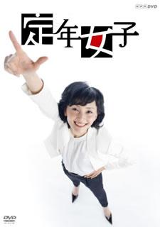 【送料無料】定年女子 DVD BOX[DVD][3枚組]【D2017/12/22発売】