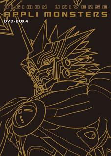 【送料無料】デジモンユニバース アプリモンスターズ DVD-BOX4[DVD][5枚組]【D2018/1/6発売】