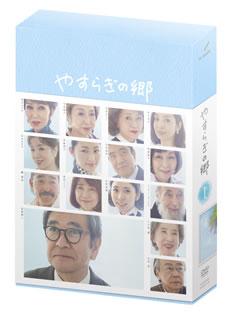 【送料無料】やすらぎの郷 DVD-BOX I[DVD][5枚組]【D2017/12/22発売】