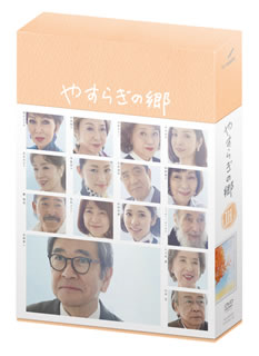 【送料無料】やすらぎの郷 DVD-BOX III[DVD][6枚組]【D2018/2/2発売】