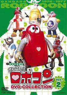 【送料無料】がんばれ!!ロボコン DVD-COLLECTION VOL.2[DVD][4枚組]【D2018/1/10発売】