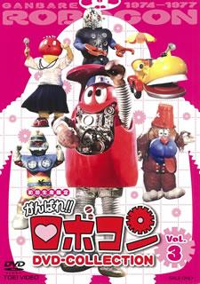 【送料無料】がんばれ!!ロボコン DVD-COLLECTION VOL.3[DVD][4枚組]【D2018/1/10発売】