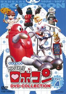 【送料無料】がんばれ!!ロボコン DVD-COLLECTION VOL.4[DVD][4枚組]【D2018/1/10発売】