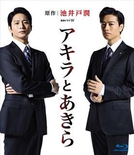 【送料無料】連続ドラマW アキラとあきら Blu-ray BOX(ブルーレイ)[3枚組]【B2018/1/12発売】