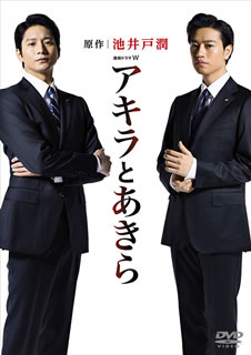 【送料無料】連続ドラマW アキラとあきら DVD-BOX[DVD][4枚組]【D2018/1/12発売】
