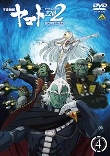 【送料無料】宇宙戦艦ヤマト2202 愛の戦士たち 4[DVD]【D2018/2/23発売】