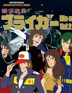 【送料無料】放送35周年記念企画 想い出のアニメライブラリー 第82集 銀河旋風ブライガー Vol.2(ブルーレイ)[2枚組]【B2018/1/26発売】