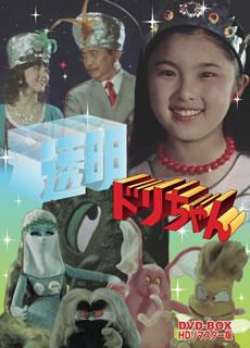 【送料無料】透明ドリちゃん DVD-BOX HDリマスター版[DVD][3枚組]【D2018/1/10発売】