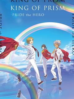 【送料無料】劇場版KING OF PRISM-PRIDE the HERO-(ブルーレイ)[2枚組][初回出荷限定]【B2018/1/26発売】