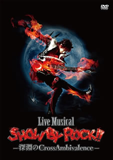 【送料無料】Live Musical SHOW BY ROCK!!-深淵のCrossAmbivalence-〈3枚組〉[DVD][3枚組]【D2018/3/21発売】