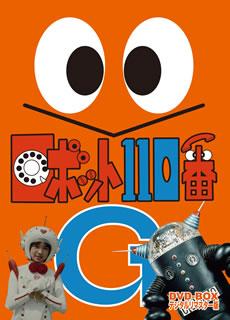 【送料無料】ロボット110番 DVD-BOX デジタルリマスター版[DVD][5枚組]【D2018/1/10発売】