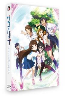 【送料無料】グラスリップ Blu-rayコンパクト・コレクション(ブルーレイ)[2枚組]【B2017/12/20発売】