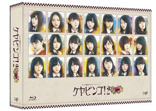 【送料無料】欅坂46 / 全力!欅坂46バラエティー KEYABINGO!2 Blu-ray BOX〈4枚組〉(ブルーレイ)[4枚組]【B2017/12/22発売】