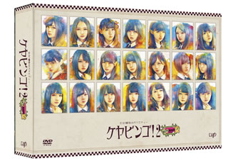 【送料無料】欅坂46 / 全力!欅坂46バラエティー KEYABINGO!2 DVD-BOX〈初回生産限定・4枚組〉[DVD][4枚組][初回出荷限定]【D2017/12/22発売】