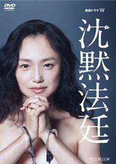 【送料無料】連続ドラマW 沈黙法廷 DVD-BOX[DVD][3枚組]【D2018/1/24発売】