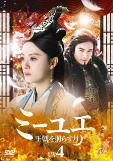 【送料無料】ミーユエ 王朝を照らす月 DVD-SET4[DVD][6枚組]【D2018/1/6発売】
