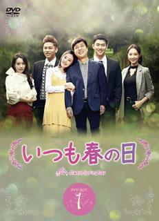 【送料無料】いつも春の日 DVD-BOX1[DVD][10枚組]【D2017/12/22発売】