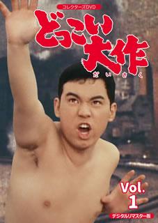 【送料無料】どっこい大作 コレクターズDVD VOL.1 デジタルリマスター版[DVD][4枚組]【D2018/2/7発売】