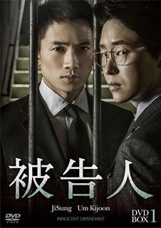 【送料無料】被告人 DVD-BOX1[DVD][6枚組]【D2018/1/26発売】