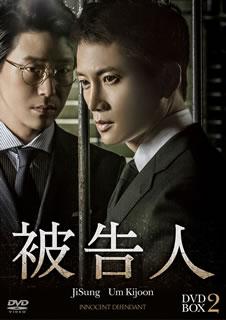 【送料無料】被告人 DVD-BOX2[DVD][7枚組]【D2018/2/2発売】