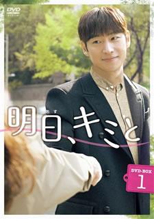 【送料無料】明日,キミと DVD-BOX1[DVD][6枚組]【D2018/1/10発売】