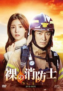 【送料無料】裸の消防士 DVD-BOX[DVD][2枚組]【D2018/2/2発売】