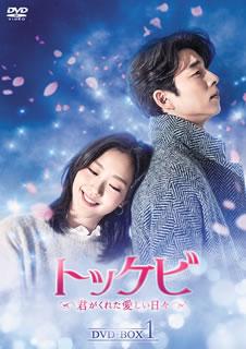 【送料無料】トッケビ~君がくれた愛しい日々~ DVD-BOX1[DVD][5枚組]【D2018/2/2発売】