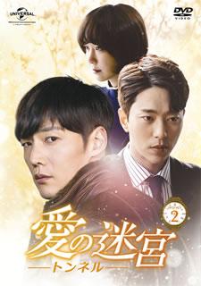 【送料無料】愛の迷宮-トンネル- DVD-SET2[DVD][4枚組]【D2018/2/2発売】