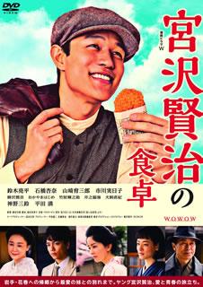 【送料無料】連続ドラマW 宮沢賢治の食卓 DVD-BOX[DVD][3枚組]【D2018/2/21発売】