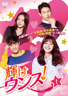【送料無料】輝け,ウンス! DVD-BOX1[DVD][8枚組]【D2018/2/2発売】